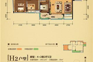 6室2厅2卫  140.12平米