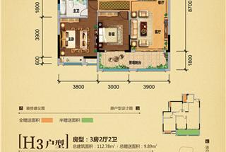 3室2厅2卫  112.78平米