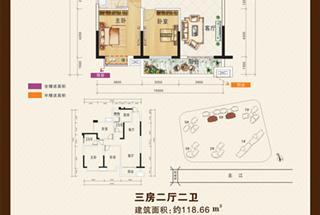 3室2厅2卫  118.66平米