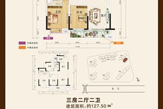 3室2厅2卫  127.5平米