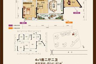 5室2厅2卫  141.82平米