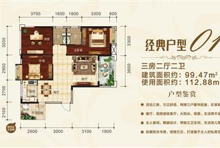 3室2厅2卫  112.88平米