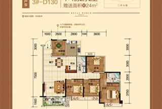 5室2厅2卫  132平米