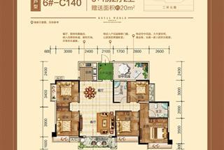 6室2厅2卫  141平米
