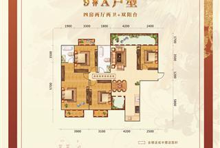 4室2厅2卫  141.71平米
