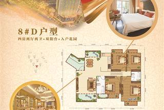 4室2厅2卫  136.67平米