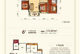 4室2厅2卫  117.47平米
