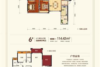 4室2厅2卫  114.42平米