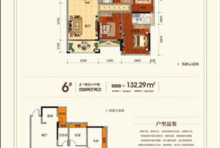 4室2厅2卫  132.29平米