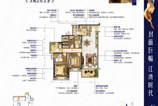 3室2厅2卫  119平米