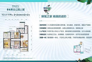 5室2厅2卫  119平米
